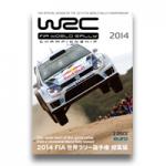 2014 FIA 世界ラリー選手権 総集編