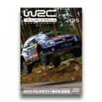 2015 FIA 世界ラリー選手権 総集編