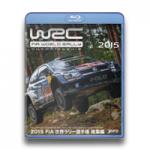 2015 FIA 世界ラリー選手権 総集編 ブルーレイ