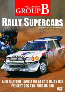rallysupercar